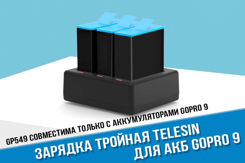 Зарядное устройство GoPro 9 на три аккумулятора