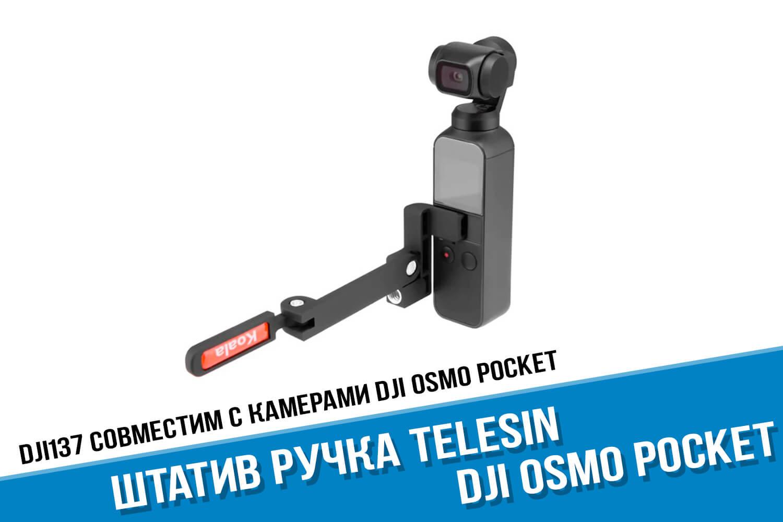 Telesin Ручка штатив для экшн-камеры DJI Osmo Pocket