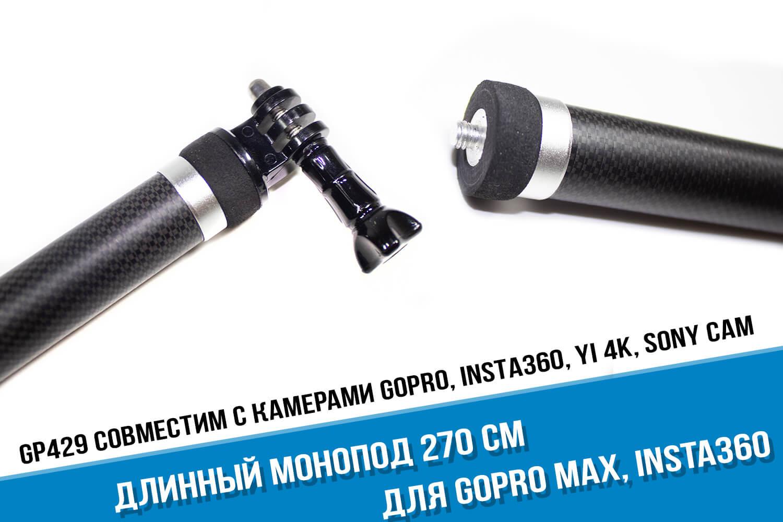 Монопод для экшн-камеры GoPro Hero Max