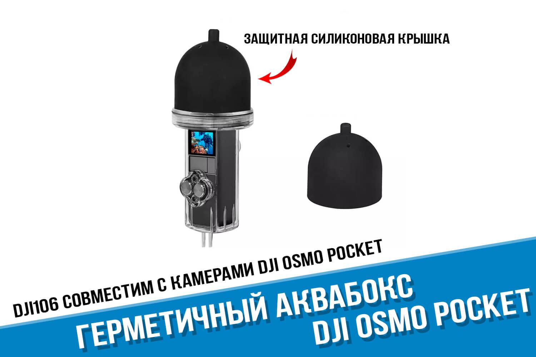 Аквабокс для камеры DJI Osmo Pocket