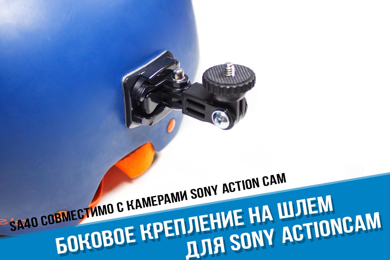 Крепление для шлема камеры Sony HDR AS300