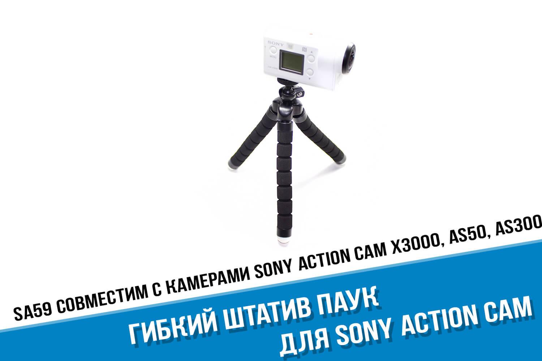 Гибкий штатив паук для экшн-камеры Sony Action Cam FDR X3000