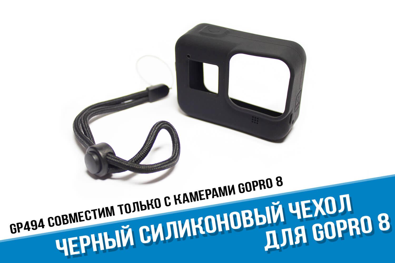 Черный чехол для камеры GoPro 8