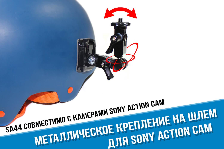 Боковое крепление поворотное металлическое для экшн-камеры Sony Action Cam