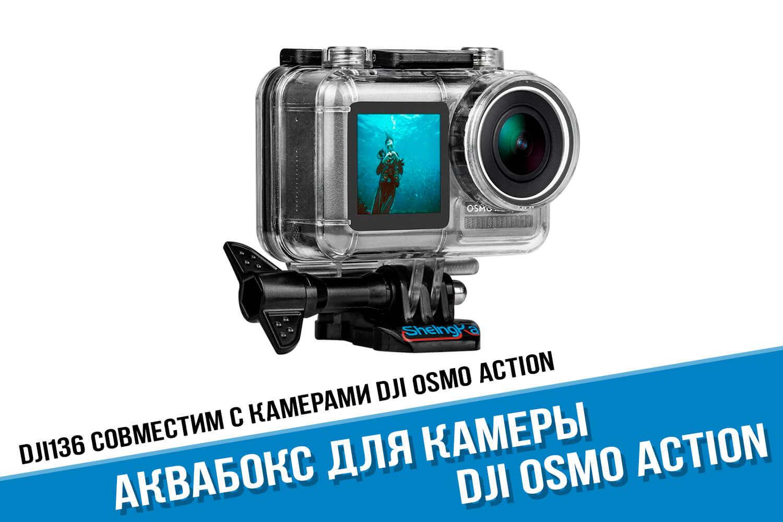 Бокс для экшн-камеры DJI Osmo Action