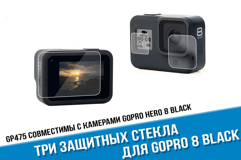 Три стекла для GoPro 8