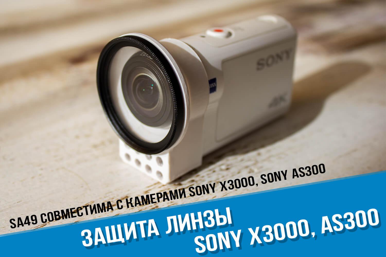 Защита линзы для камеры Sony FDR X3000