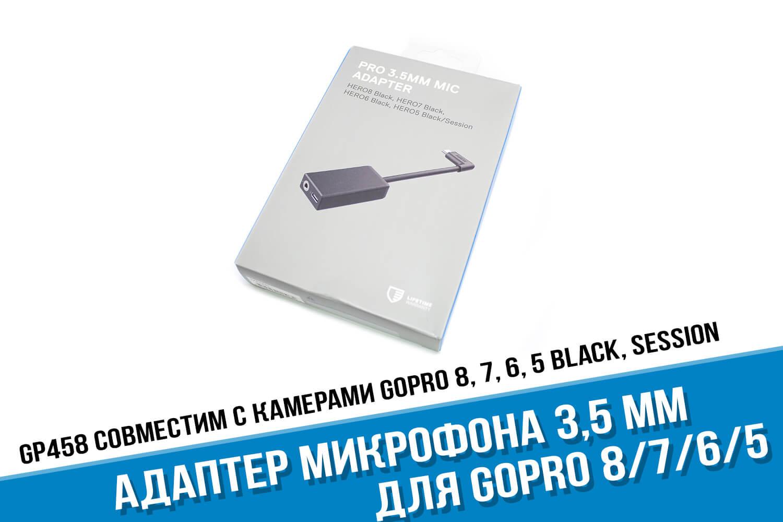 Адаптер микрофона для GoPro 8