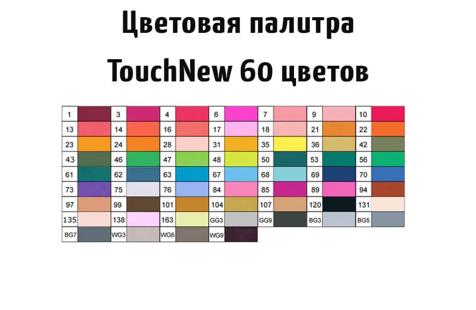 Цветовая палитра маркеров Touch New 60 в белых корпусах