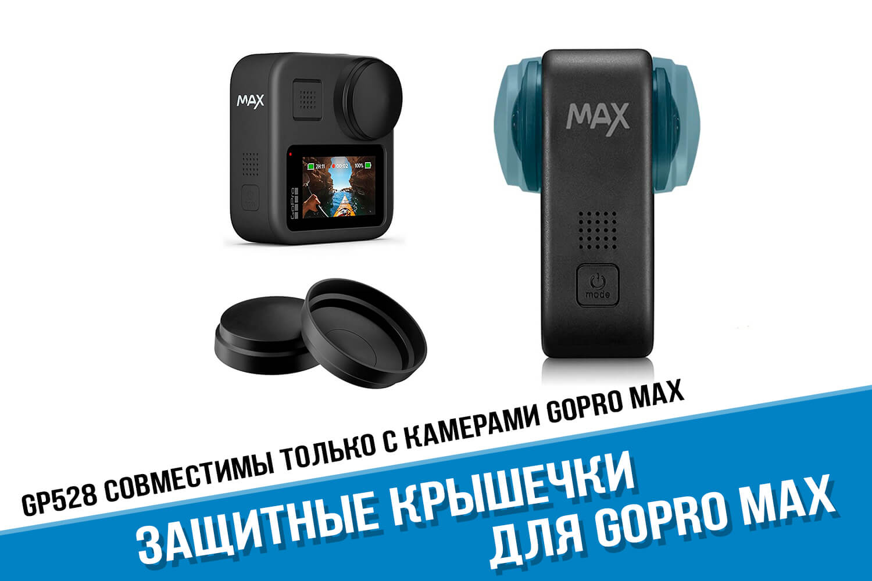 Крышечки на линзу GoPro MAX 360