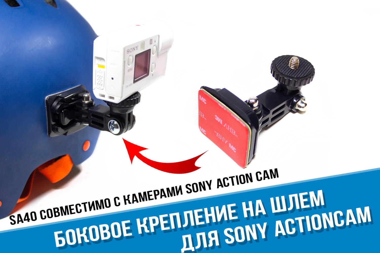 Крепление на шлем экшн-камеры Sony HDR AS300