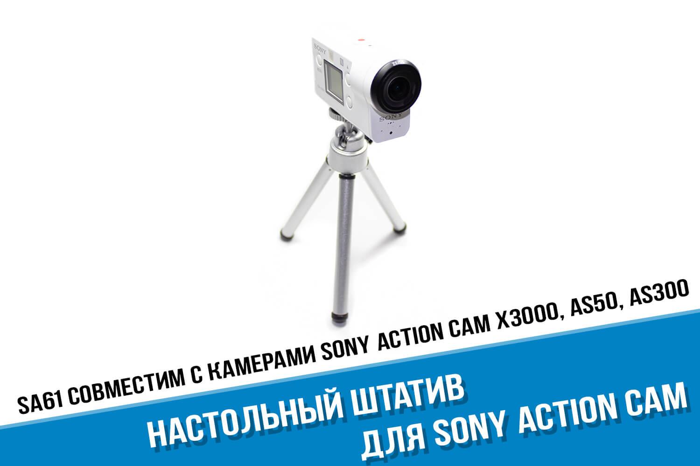 Настольный штатив для экшн-камеры Sony FDR X3000