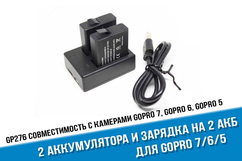 Зарядное устройство GoPro Hero 7 с двумя аккумуляторами для камеры GoPro 7