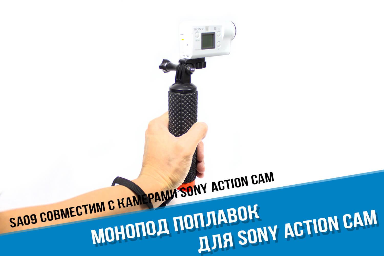 Ручка поплавок для экшн-камеры Sony