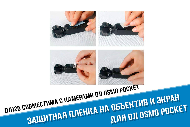 Защитная пленка для экшн-камеры DJI Osmo Pocket