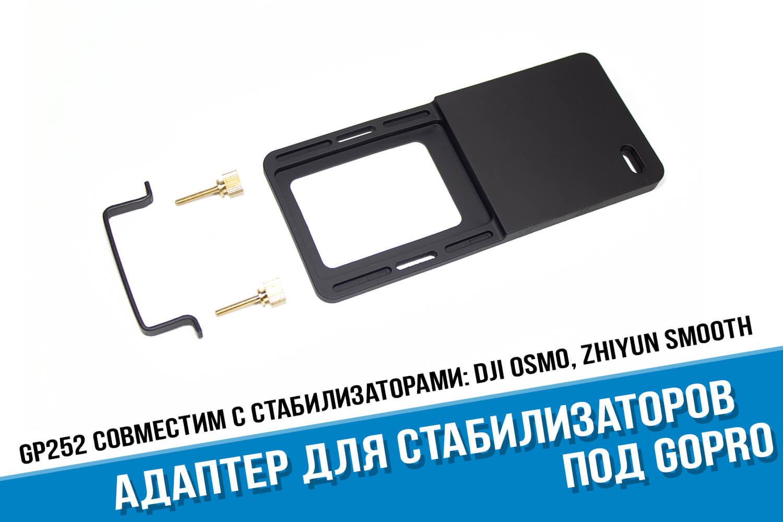 Адаптер для экшн-камеры GoPro для стабилизатора DJI Osmo