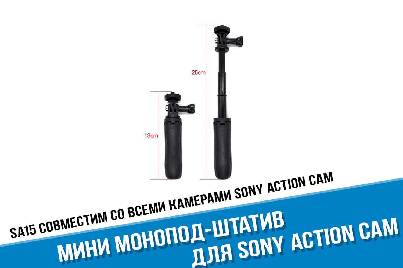 Штатив для камеры Sony FDR X3000
