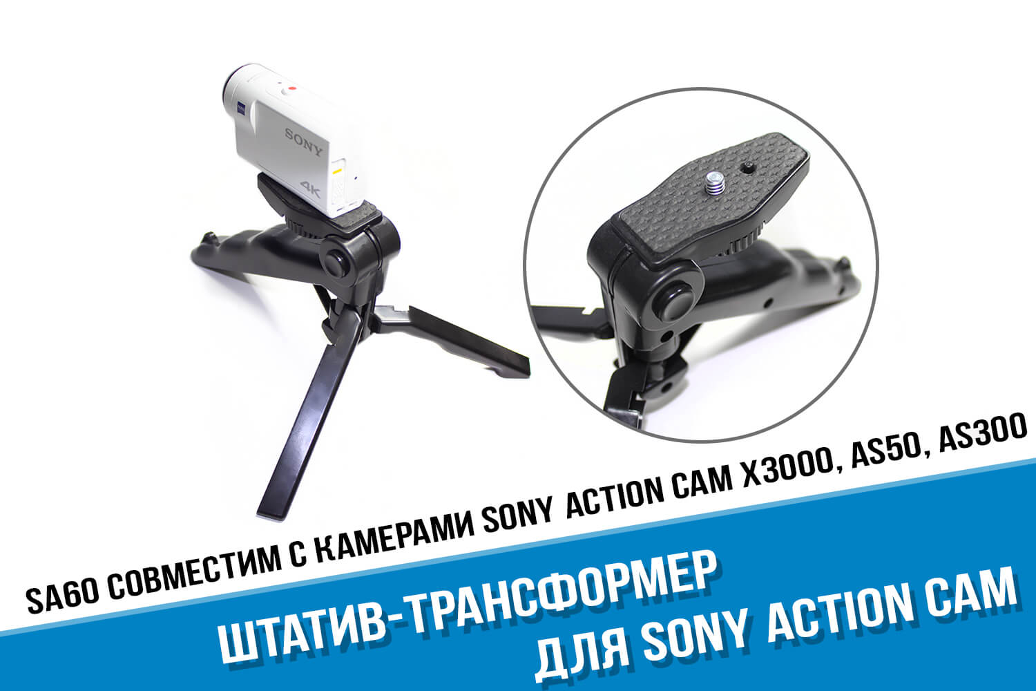 Трансформер-штатив для экшн-камеры Sony Action Cam
