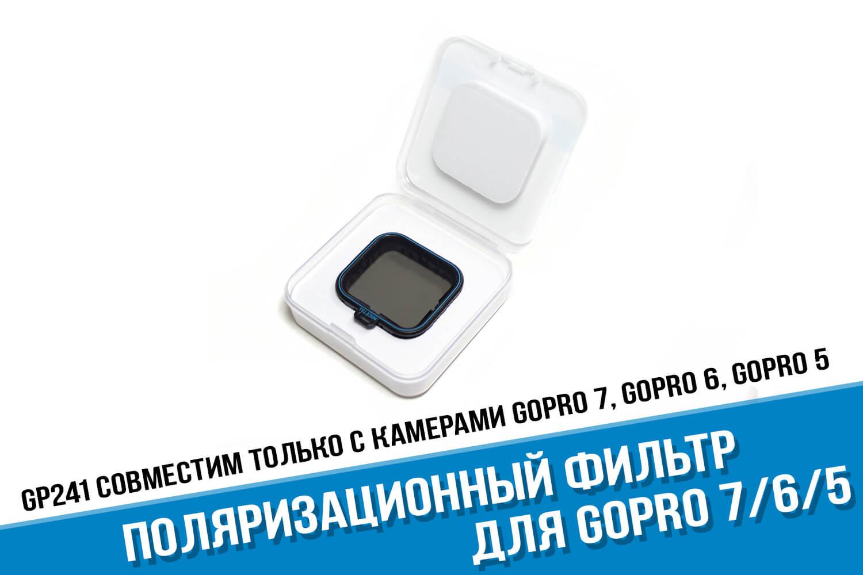 Поляризационный фильтр для экшн-камеры GoPro 7/6/5