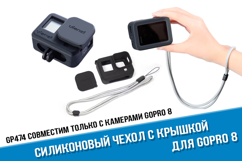 Силиконовый чехол камеры GoPro 8