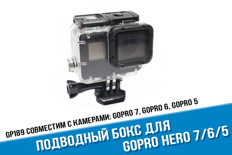 Аквабокс для камеры GoPro HERO 7 Black
