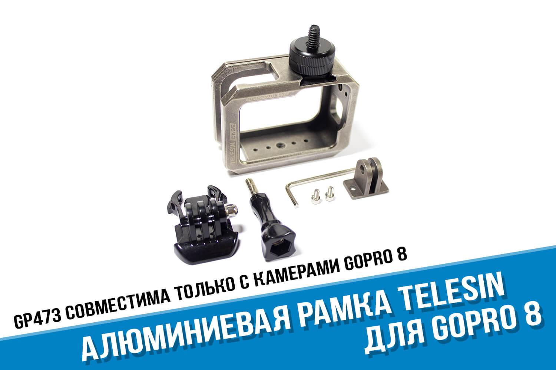 Металлическая клетка для экшн-камеры GoPro Hero 8 фирмы Telesin