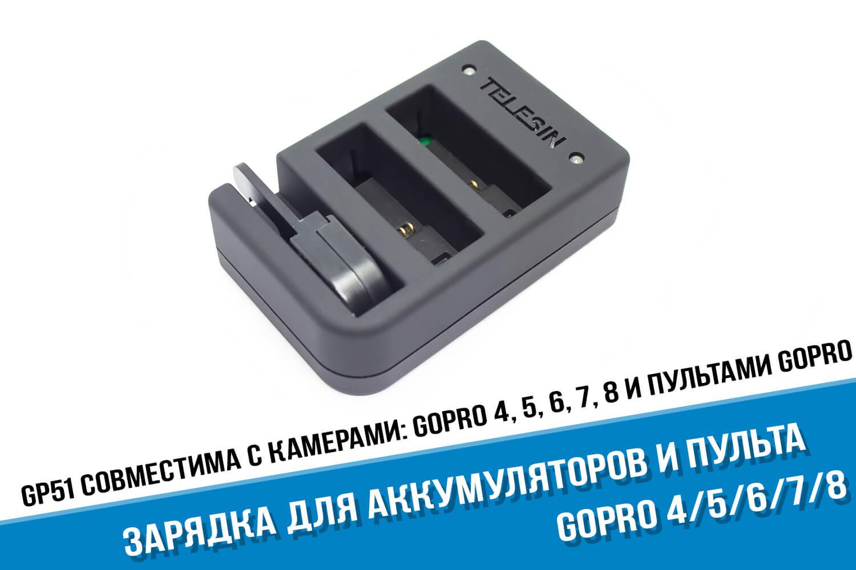 Зарядка для двух аккумуляторов и пульта для экшн-камер GoPro