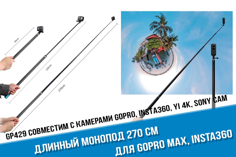 Монопод для камеры GoPro Max
