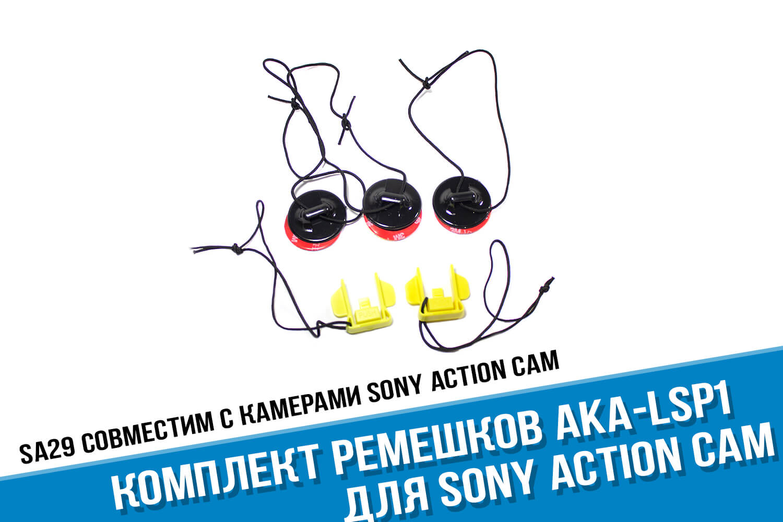 Крепления для камеры Sony AKA SLP1