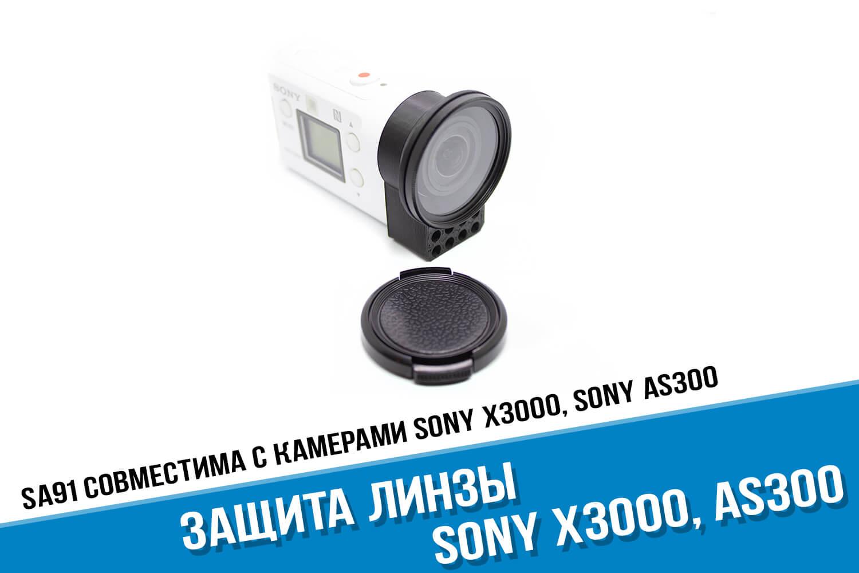 Защита линзы для Sony X3000 в черном цвете