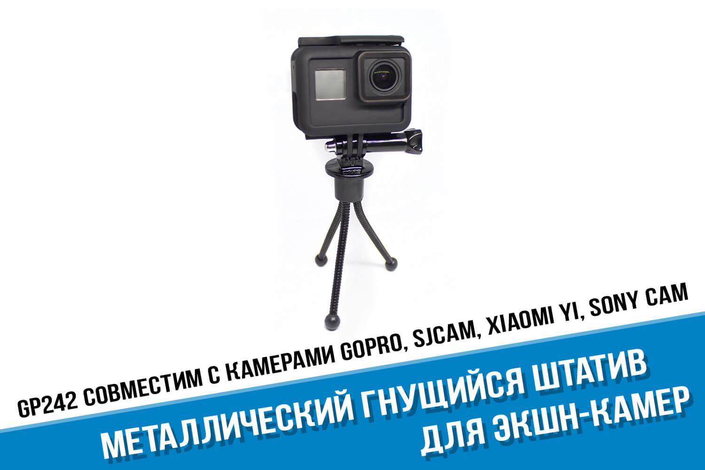 Штатив дляэкшн-камеры Го Про