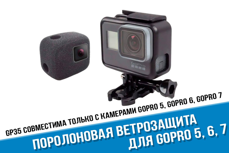 Купить поролоновую ветрозащиту для камеры GoPro 7
