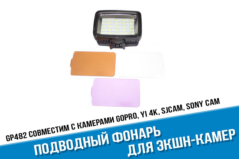 Профессиональный фонарь для камеры GoPro