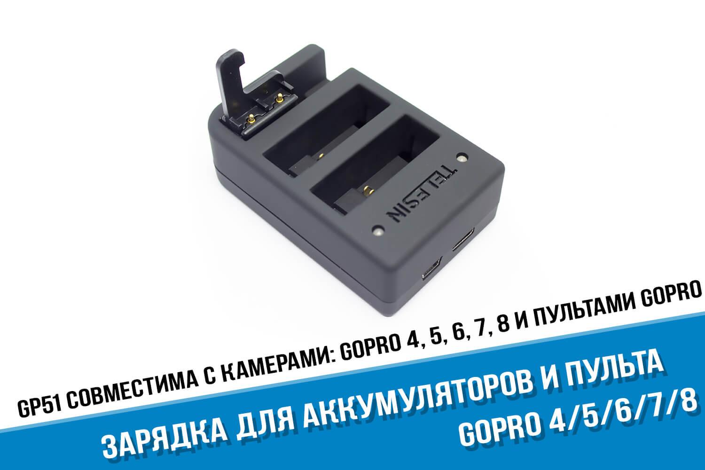 Зарядка для двух аккумуляторов и пульта для экшн-камер GoPro фирмы Telesin