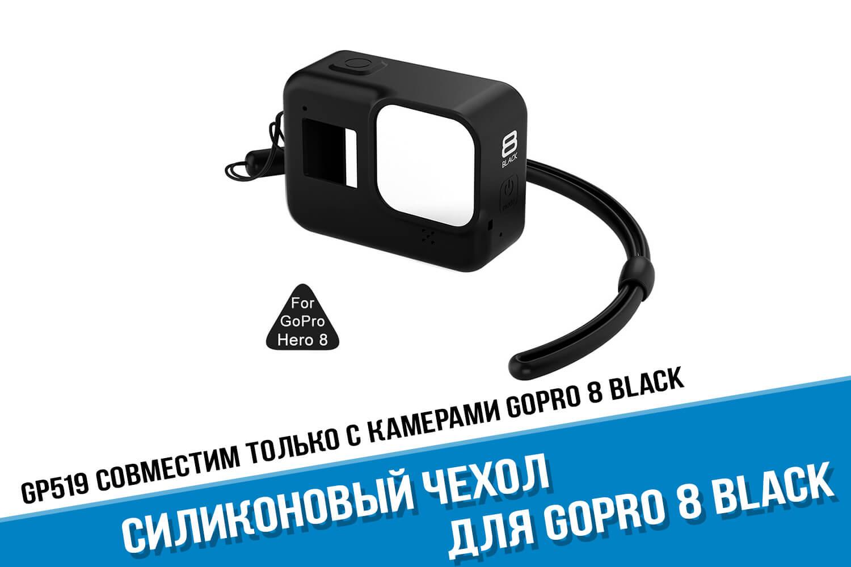 Cиликоновый чехол для экшн-камеры GoPro HERO 8