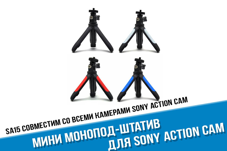 Мини штатив для экшн-камеры Sony FDR X3000