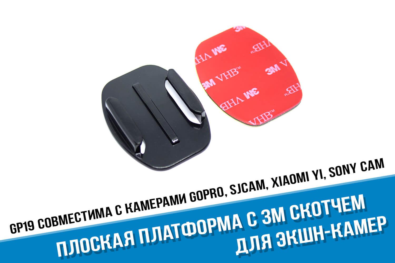 Плоская платформа для GoPro с 3М скотчем