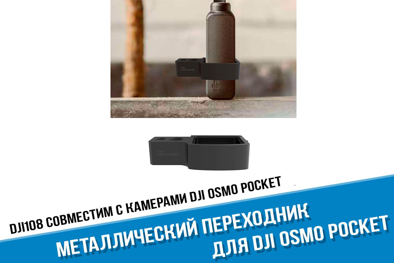 Металлический боковой переходник для экшн-камеры DJI Osmo Pocket