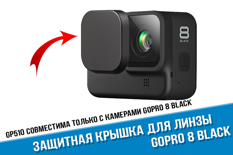 Крышка для экшн-камеры GoPro 8
