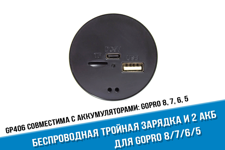 Беспроводная зарядка для камеры GoPro HERO 8, 7, 6, 5 Black + 2 АКБ GoPro