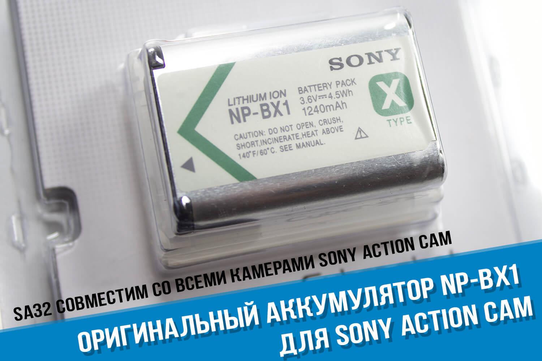 Аккумулятор для камеры Sony NP-BX1