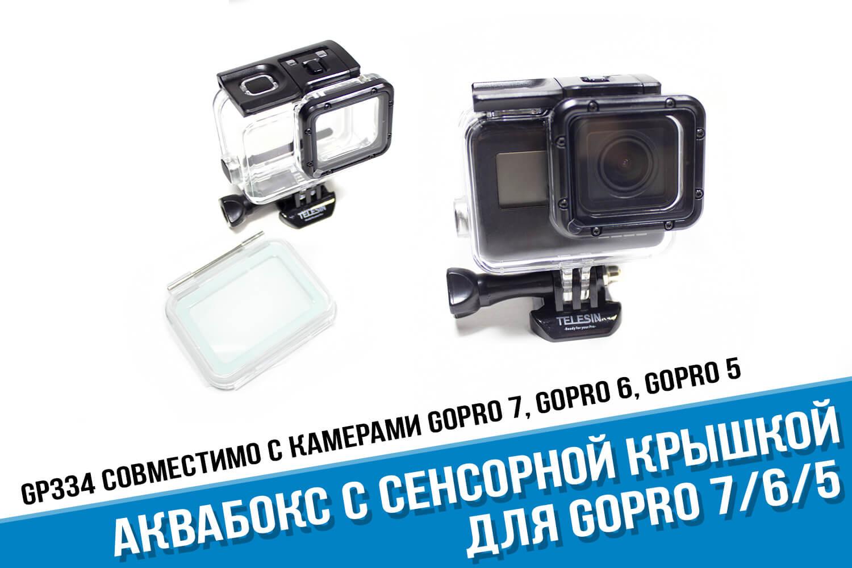 Аквабокс для GoPro 7 с сенсорной крышкой