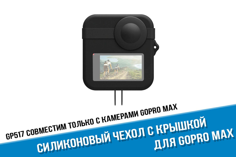 Защитный силиконовый чехол для GoPro Max
