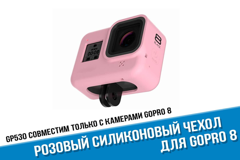 Силиконовый чехол для GoPro 8 Black розового цвета
