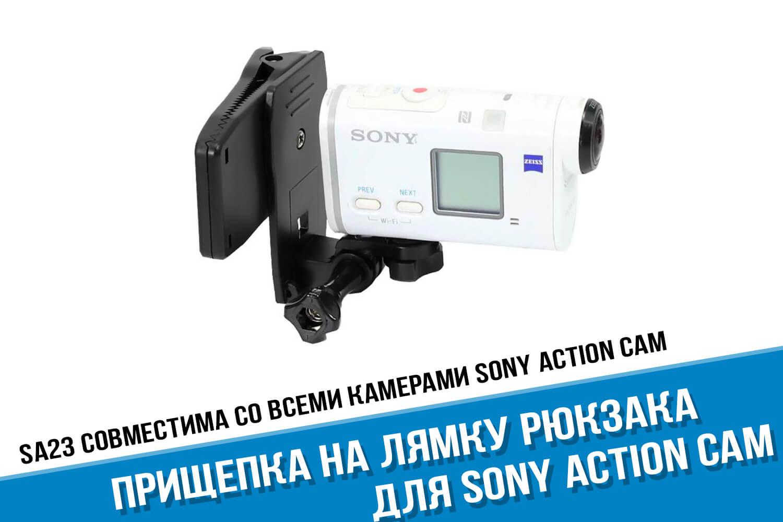 Прищепка для экшн-камеры Sony Action Cam