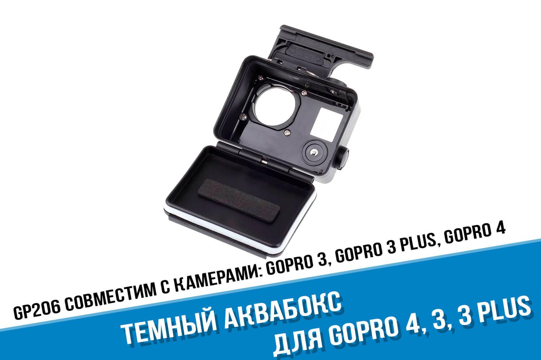 Темный аквабокс для экшн-камеры GoPro 3
