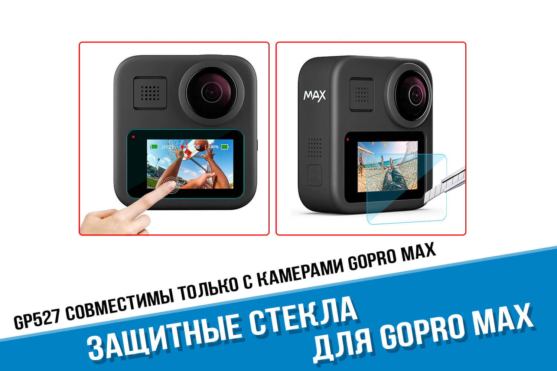 Защитные стекла для камеры GoPro MAX 360