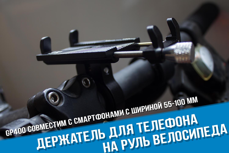 Держатель телефона для руля на велосипед