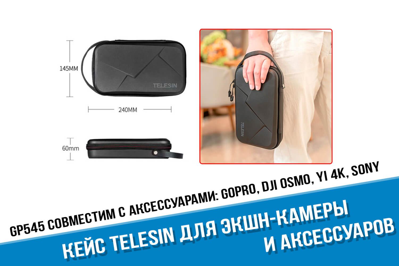 Ударопрочный кейс GoPro для камер фирмы Telesin