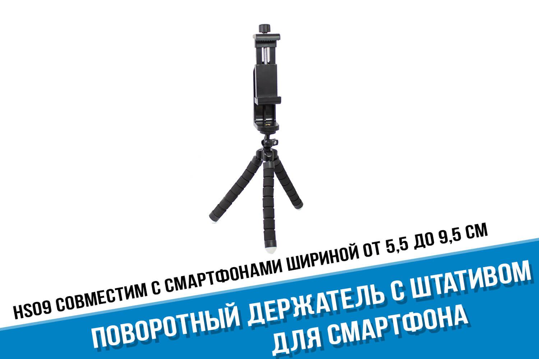 Крепление держатель телефона от 5,5 до 9,5 см на гибкий штатив